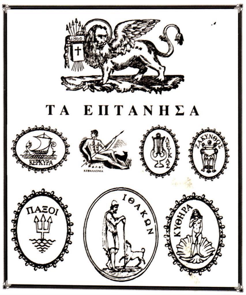 LefkadaPress | 21 Μαΐου του 1864: Η Ένωση των Επτανήσων με την Ελλάδα