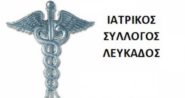 iatrikos