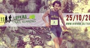 lefkas trail running 2015 (1)