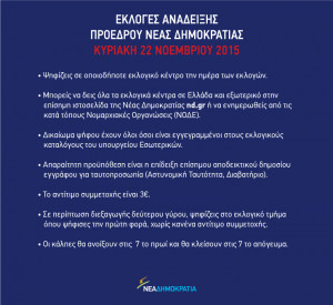 ekloges-nd-info-01