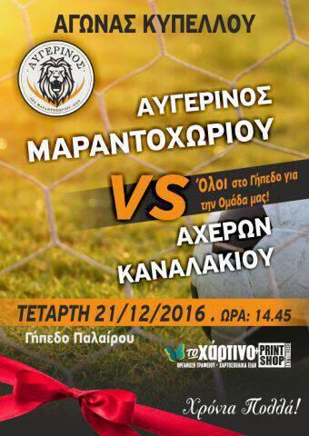 aes-marantoxwriou-afisa-agones-2016