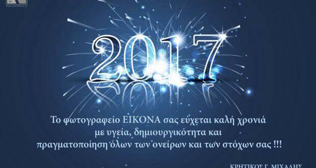 eyxes-apo-eikona